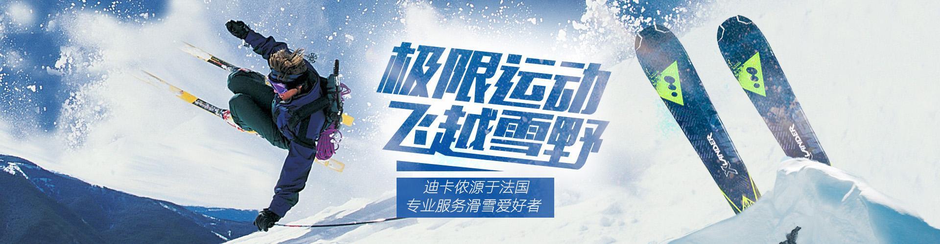 极限运动,飞越雪野