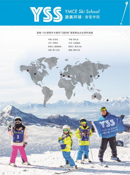 游美营地教育梅开二度,YSS滑雪营品牌斩获两项大奖