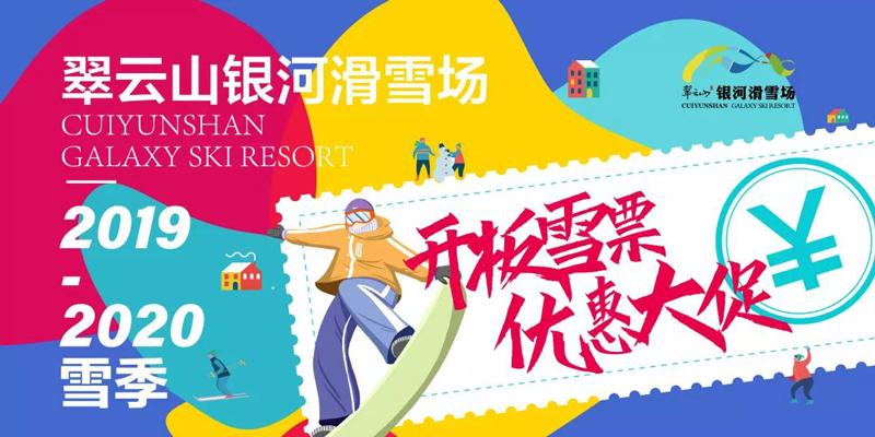 """2019-2020雪季开板,崇礼银河滑雪场推出""""银河护卫者""""主题嘉年华"""