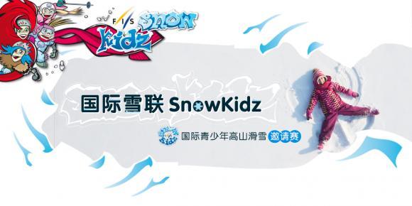 """"""" 科汇 """"杯国际青少年高山滑雪邀请赛 太舞滑雪小镇站即将开赛"""