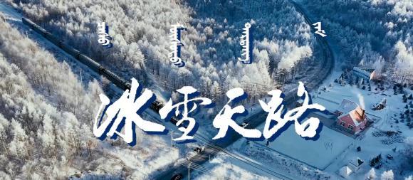 冰雪天路第四季宣传片发布,一起领略极致冰雪吧!