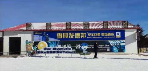 专业服务破解雪具携带难题,德邦快递助力雪友畅滑冬奥训练场