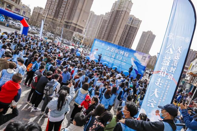 """2021金游城""""关爱孤独症""""公益徒步大会"""